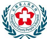长顺县人民医院